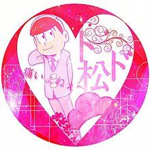 松野トド松 プリ画像