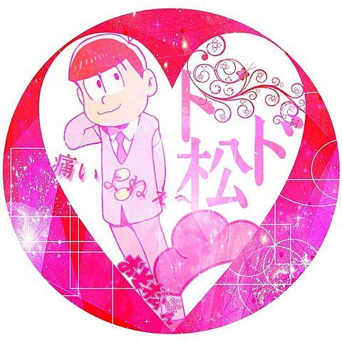 松野トド松の画像(プリ画像)