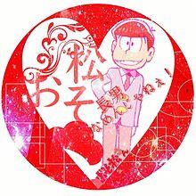 松野おそ松 プリ画像