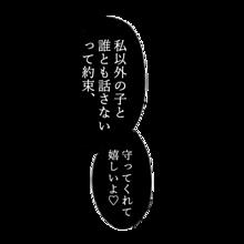 🔪ふきだし🔪💭☞詳細お読みください🔪の画像(#病みに関連した画像)