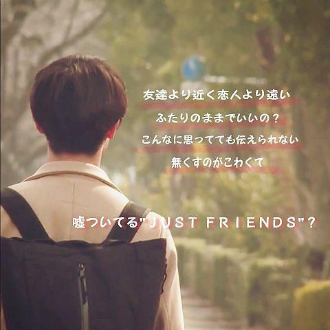 """JUST FRIEND""?/Goose houseの画像(プリ画像)"