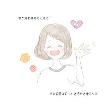 笑顔の花/Goose houseの画像(ワタナベシュウヘイに関連した画像)