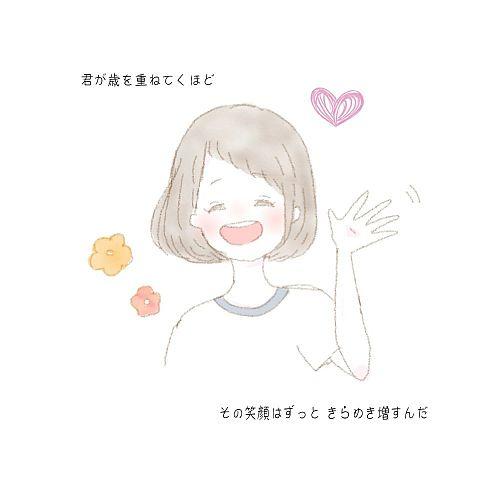 笑顔の花/Goose houseの画像 プリ画像