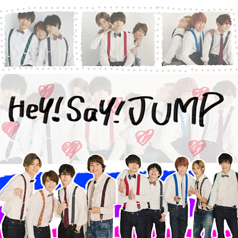 Hey!Say!JUMP 加工画の画像(プリ画像)