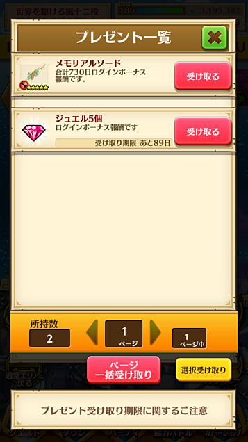 730日ログインボーナスの画像(プリ画像)