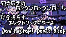 ロキ〜 プリ画像