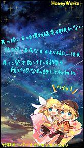 竹取オーバーナイトセンセーション☆リンレンの画像(プリ画像)