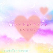 Loveforeverの画像(プリ画像)