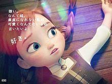 好きの画像(ディズニー/アナに関連した画像)