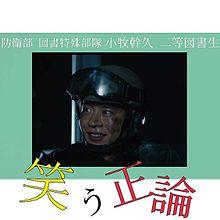 図書館戦争の画像(橋本じゅんに関連した画像)