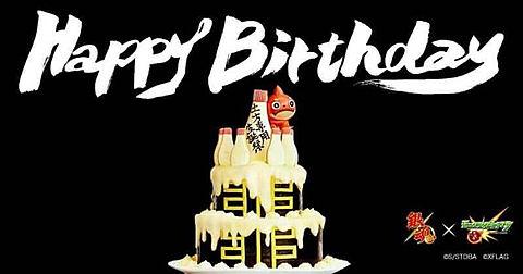 土方十四郎 Happy Birthdayの画像(プリ画像)