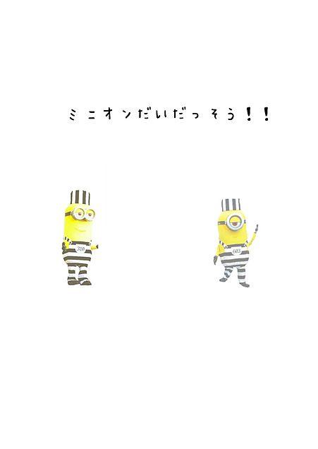 ミニオン大脱走!!の画像(プリ画像)