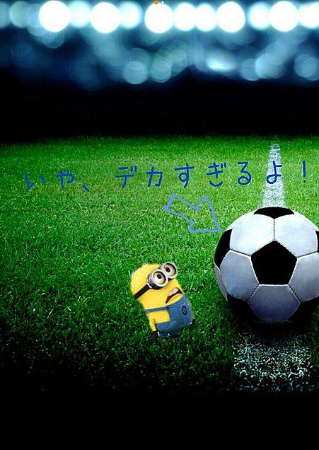 ミニオンとサッカーの画像(プリ画像)