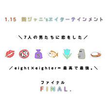 関ジャニ'sエイターテインメントの画像(関ジャニ 絵文字に関連した画像)