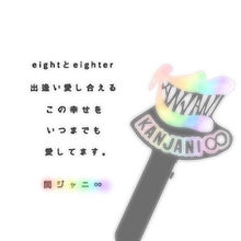 Fight.  Eight × eighterの画像(プリ画像)