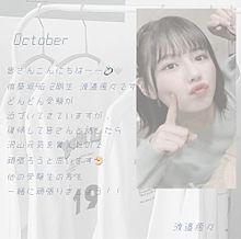侑葵坂46 10月 一般グリカの画像(一般に関連した画像)
