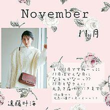 11月 一般グリカの画像(一般に関連した画像)