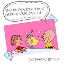 SHISHAMO/君とゲレンデの画像(プリ画像)