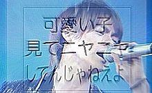 平野きずけよ♡の画像(プリ画像)