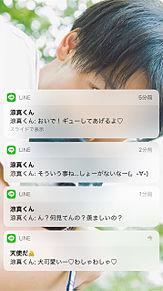 竹内涼真くん♥ プリ画像