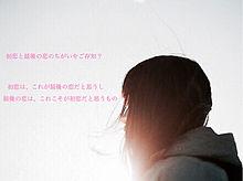 恋愛 名言の画像(トーベ・ヤンソンに関連した画像)
