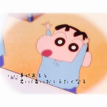 しんちゃんの画像(しんちゃん ポエムに関連した画像)