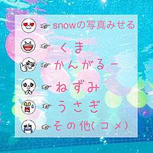TLネタ   Snowの画像(プリ画像)