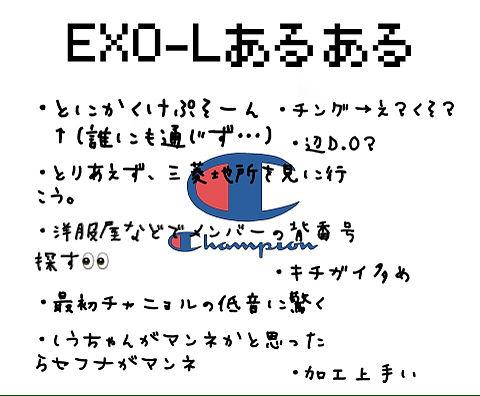 EXO-Lあるあるの画像(プリ画像)