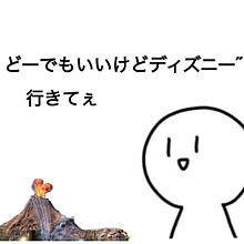 ディズニー(´。・v・。`)イイナァ