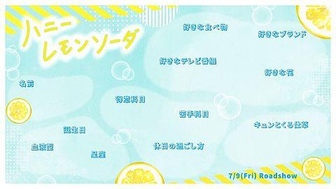 ハニーレモンソーダの画像 プリ画像