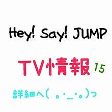 Hey! Say! JUMP 情報 15の画像(プリ画像)