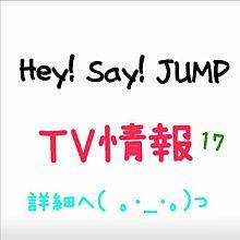 Hey! Say! JUMP 情報 17の画像(プリ画像)