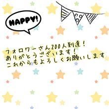 フォロワーさん200人到達!(*´▽`*)