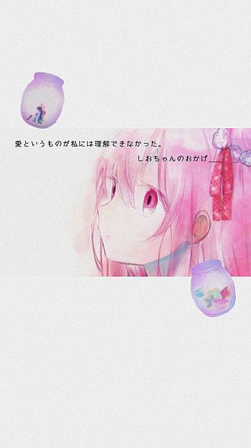 い~な ♡ リクエスト 「ハッピーシュガーライフ」の画像 プリ画像