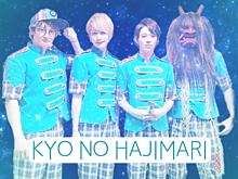 KYO NO HAJIMARI   るひまの画像(井深克彦に関連した画像)