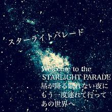 スターライトパレードの画像(プリ画像)