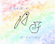 トロンボーンとユーフォニアムの画像(ユーフォニアムに関連した画像)