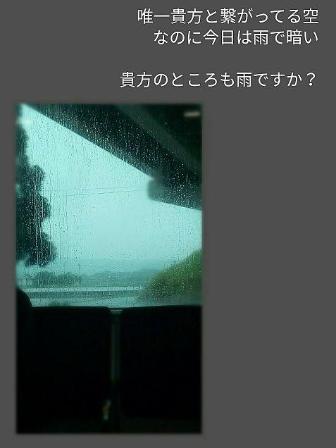 雨だから。の画像(プリ画像)