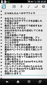 ARMYちゃんへの画像(ARMYちゃんに関連した画像)