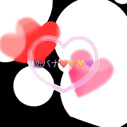 恋バナの画像 プリ画像