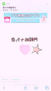 恋バナ相談所 ♡ プリ画像