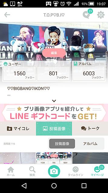 800人突破!みんなありがとう♡の画像(プリ画像)