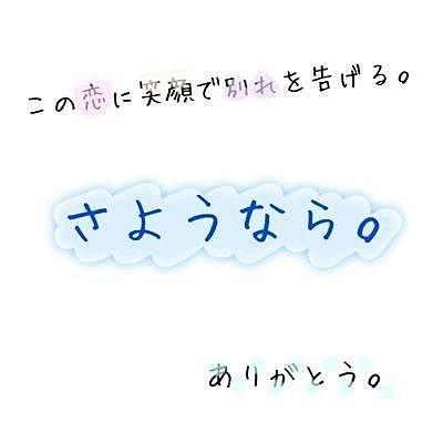 ポエム恋愛恋の画像(プリ画像)