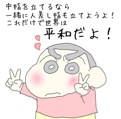 クレヨンしんちゃんポエムの画像(プリ画像)