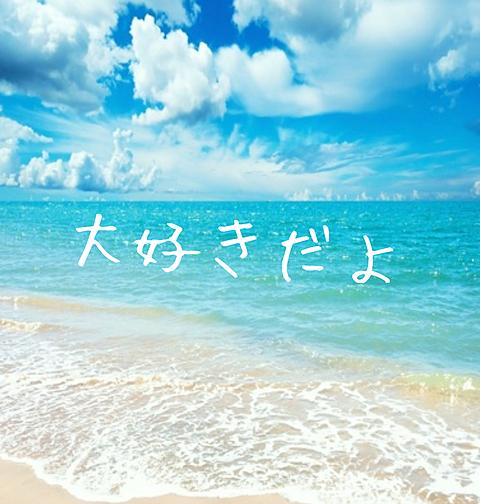 綺麗過ぎる海♡大好きだよ告白の画像(プリ画像)