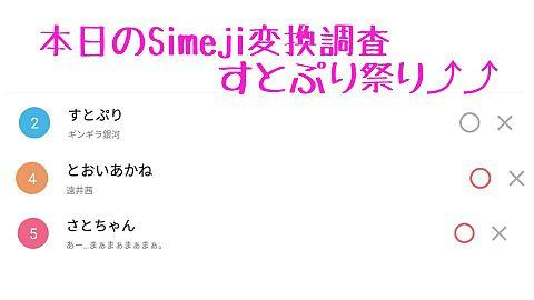 Simejiすこ(変換審査だったボソッ)の画像 プリ画像