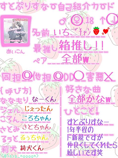 すとぷりすなー自己紹介カード!!の画像(プリ画像)
