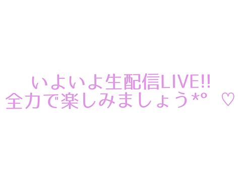 生配信LIVE!!の画像(プリ画像)