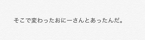 不思議なおにーさんの画像(プリ画像)
