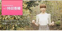 持田香織の画像(プリ画像)